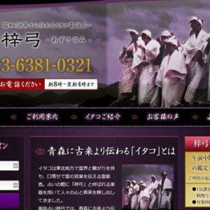 梓弓(あずさゆみ)の元祖イタコの電話占いパワーは本格的なスピード鑑定で人気!