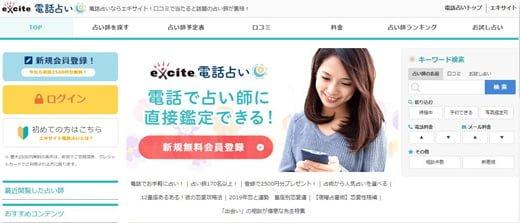 EXCITE (エキサイト)