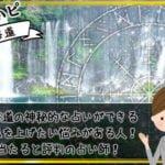 北海道の神秘的な占いができる場所運気を上げたい悩みがある人必見!
