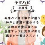 兵庫の占いは神戸に店舗が集中する丁寧さが違う鑑定が一番オススメ!
