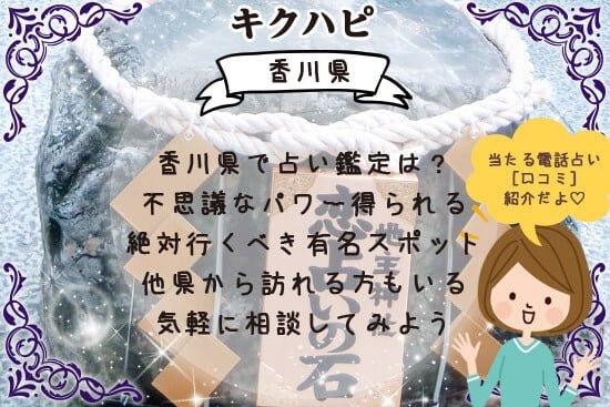 香川県で占いをしてもらうなら不思議なパワーを得られる場所へ