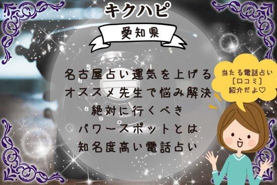 愛知県にある開運パワースポットと人気の名古屋占いで運気を上げ悩み解決!
