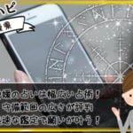 愛媛の占いは幅広い占術で願いが叶う!迅速な鑑定と守備範囲の広さが評判!
