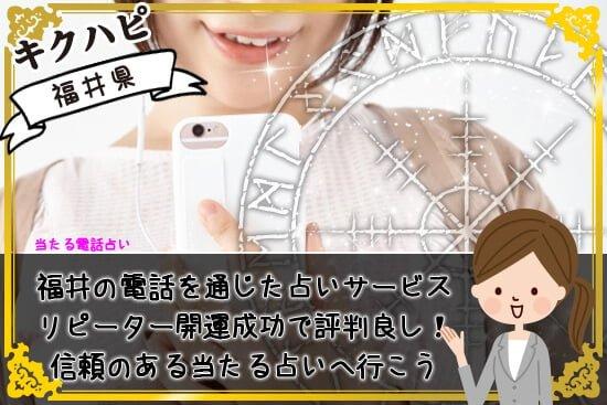福井の電話を通じた占いサービスはリピーターも多く開運成功で評判良し!