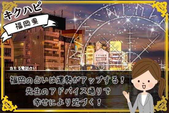 福岡の占いは運勢がアップする!先生のアドバイス通りで幸せにより近づく!