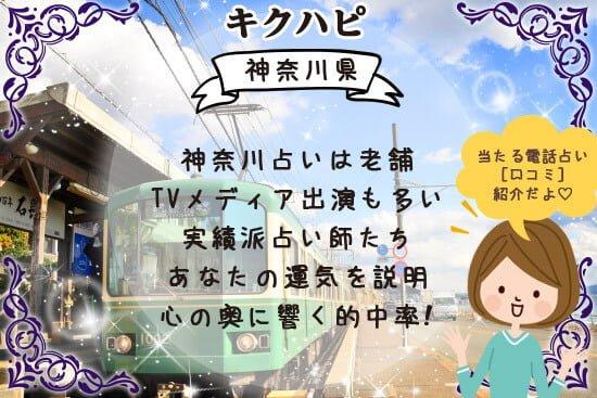 神奈川占いはメディア出演も多い実績派占い師たちの心の奥に響く的中率だった!