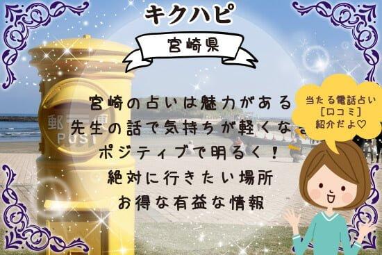 宮崎の占いはポジティブで明るく絶対に行きたい有益な情報が数多くある