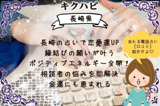 長崎の占いは恋愛や金運アップで縁結びの願いが叶うポジティブエネルギー全開!