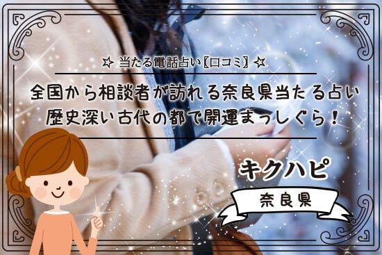 古代の都!歴史深い全国から相談者が訪れる奈良県の当たる占いで開運!