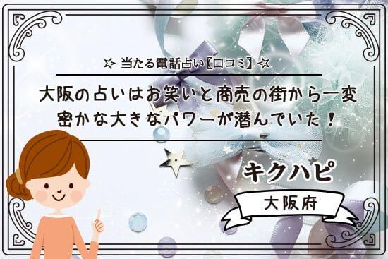 大阪の占いはお笑いと商売の街から一変密かな大きなパワーが潜んでいた!