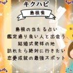 """""""島根に訪れたら絶対に行きたい当たる占い厳選最強パワースポット情報! """""""