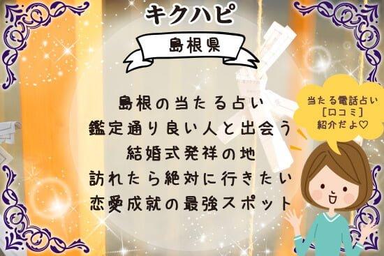 島根に訪れたら絶対に行きたい当たる占い厳選最強パワースポット情報!