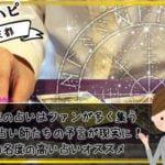 東京の占いはファンが多く知名度の高い人気占い師たちの予言が現実となる