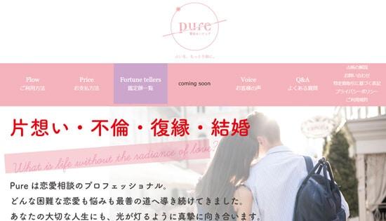 PURE(ピュア)