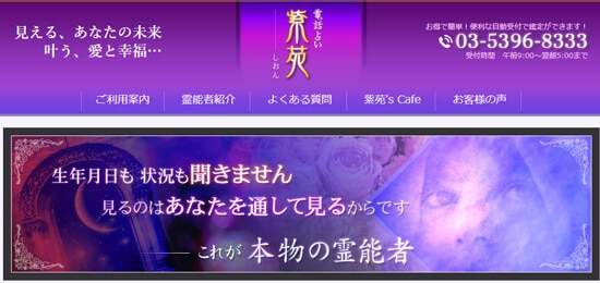 紫苑 しおん