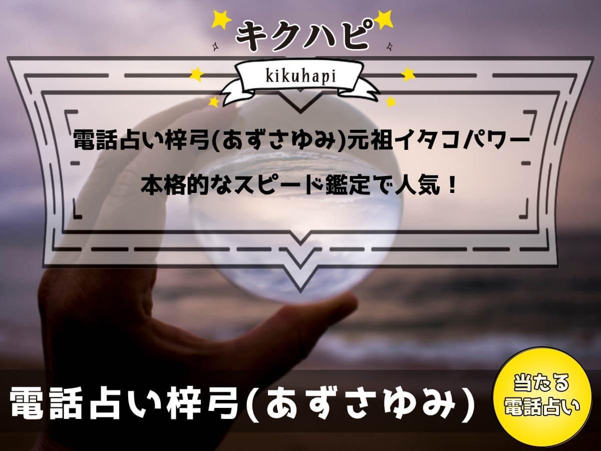 電話占い梓弓(あずさゆみ)の元祖イタコパワーは本格的なスピード鑑定で人気!