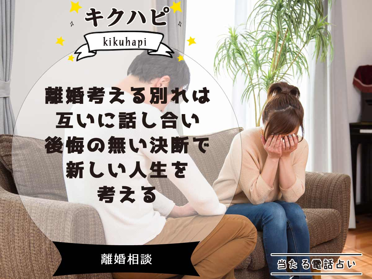 離婚考える別れは互いに話し合い後悔の無い決断で新しい人生を考える