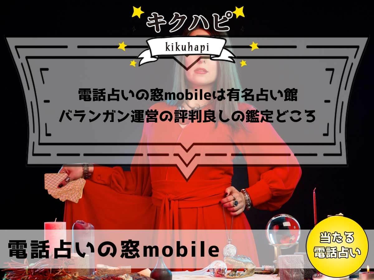 電話占いの窓mobileは有名占い館バランガン運営の評判良しの鑑定どころ