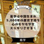 易学は中国生まれ占術で5,000年の歴史を持ち心のモヤモヤをスッキリさせる!