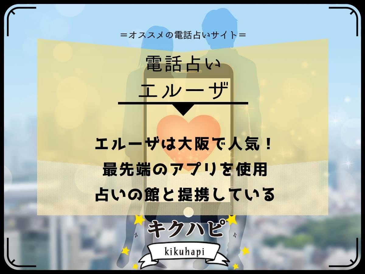 電話占いエルーザは大阪で人気の占いの館と提携している