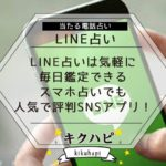 LINE占いは気軽に毎日鑑定できるスマホ占いでも人気で評判SNSアプリ!