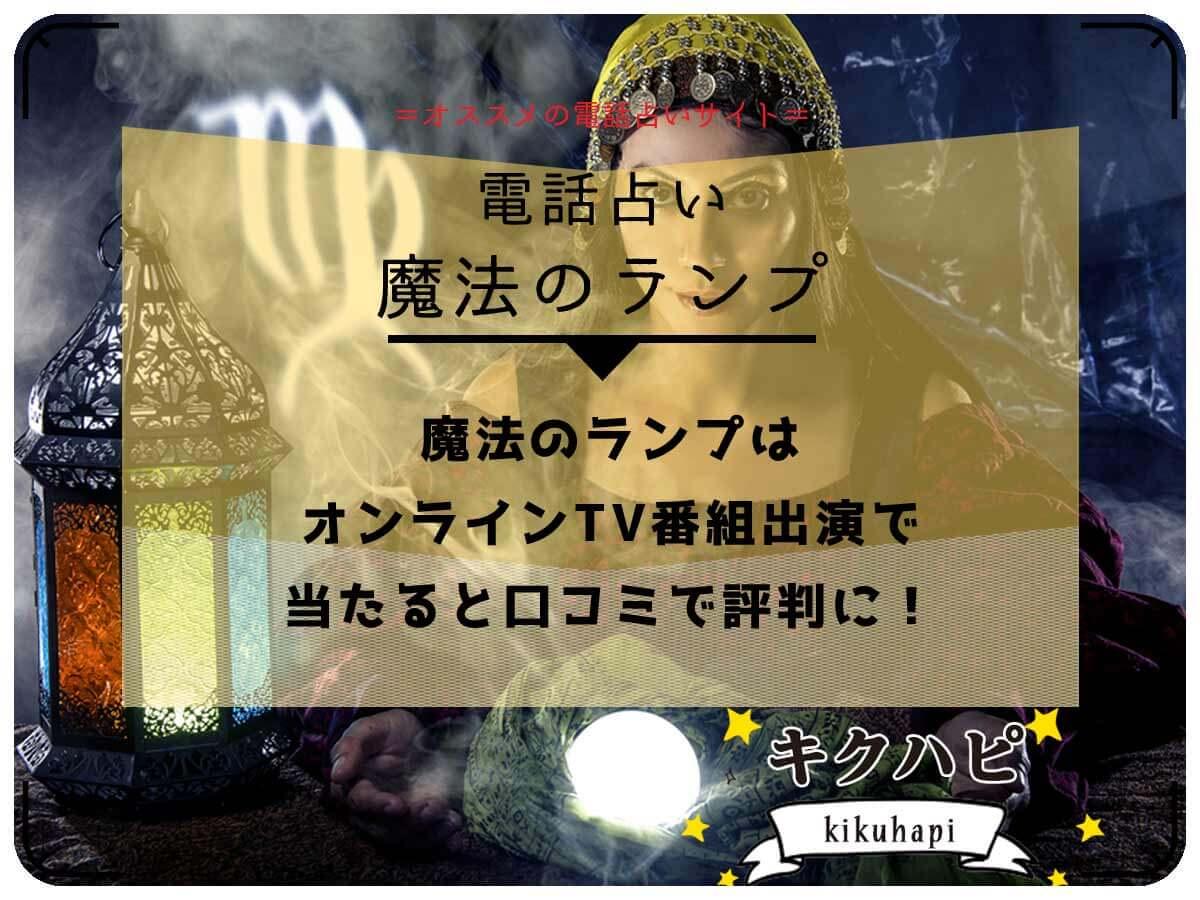 電話占い魔法のランプはオンラインTV番組出演で当たると口コミで評判に!