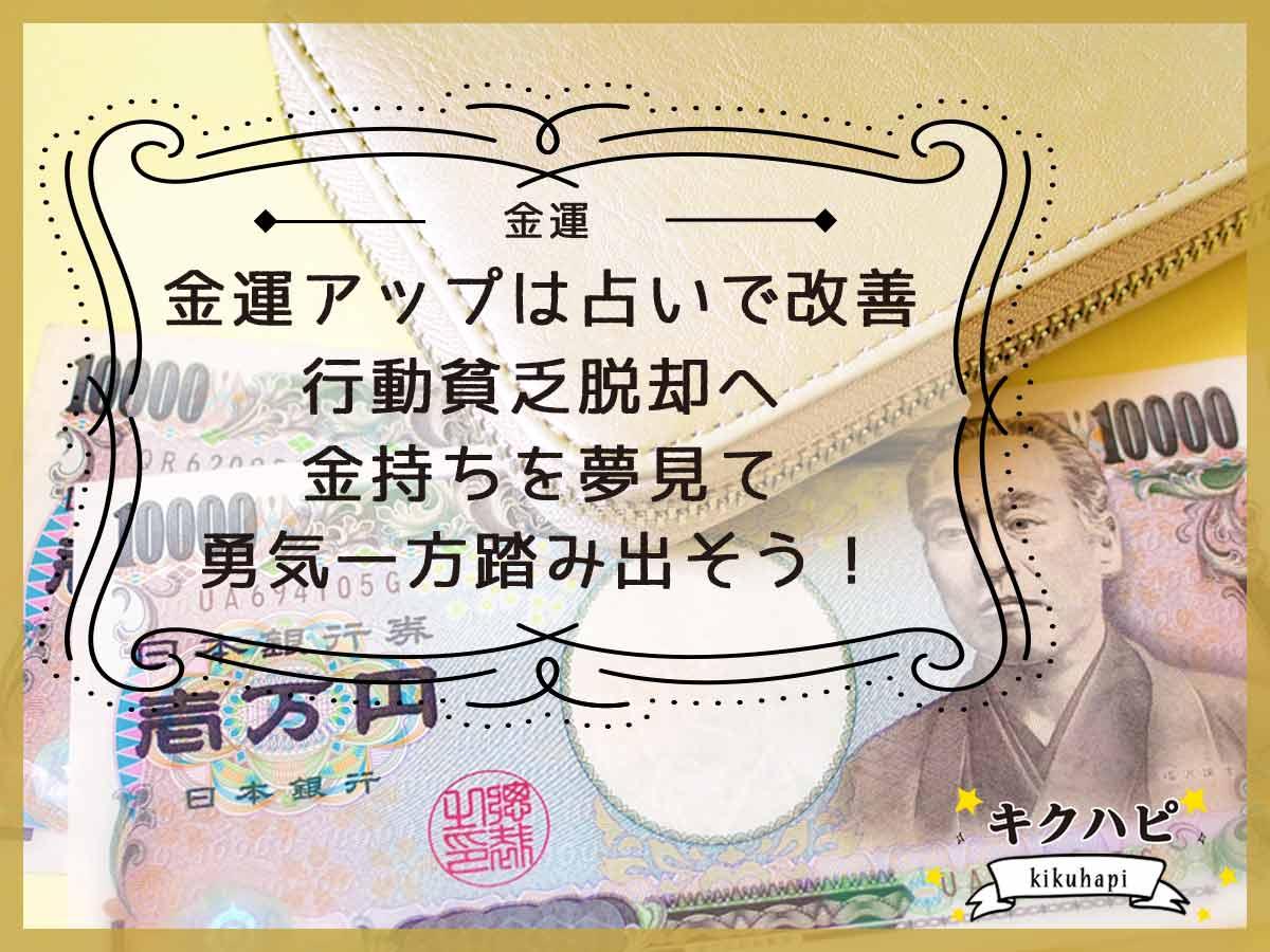 金運アップは占い結果を知って改善行動貧乏脱却へ勇気一方踏み出そう!