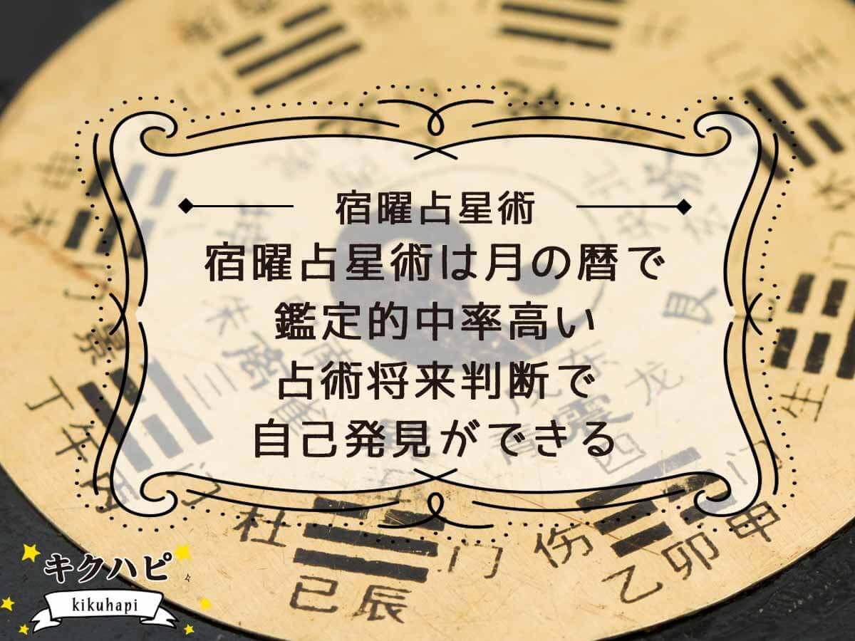宿曜占星術は月の暦で鑑定的中率高い占術将来を判断で自己発見ができる