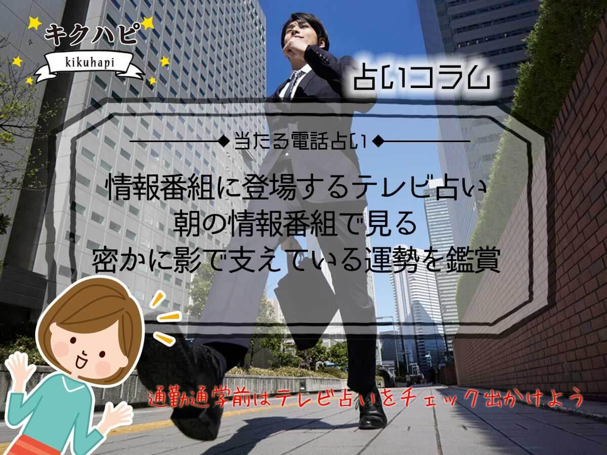テレビ 朝日 占い