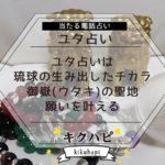 ユタ占いは琉球の生み出したチカラ御嶽(ウタキ)の聖地から願いを叶える