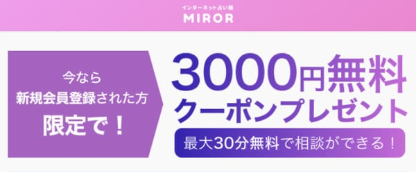 MIROR(ミラー)