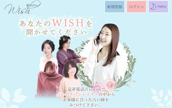 ウィッシュ Wish