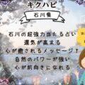 石川県のズバリ超強力当たる占いで運気が高まり心が癒されるメッセージとは